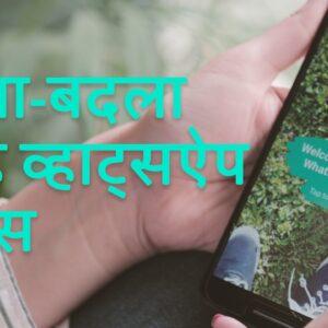 व्हाट्सऐप स्टेटस अब नए अवतार में   WhatsApp Status Messages Get New Features   Hindi