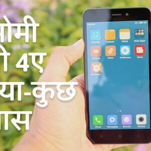 शाओमी रेडमी 4ए में है कितना दम...   Xiaomi Redmi 4A Unboxing and First Look in Hindi
