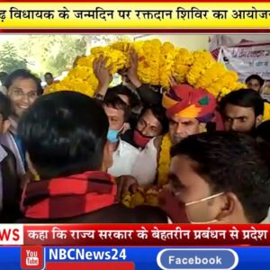 जमवारामगढ़ =जमवारामगढ़ विधायक के जन्मदिन पर रक्तदान शिविर का आयोजन।