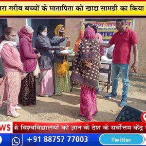 रामसिंहपुरा में रा मा  विद्यालय में नेताजी सुभाष चंद्र बोस की जयंती मनाई