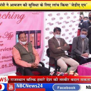 यूडीएच मंत्री ने आमजन की सुविधा के लिए लांच किया 'जेडीए एप