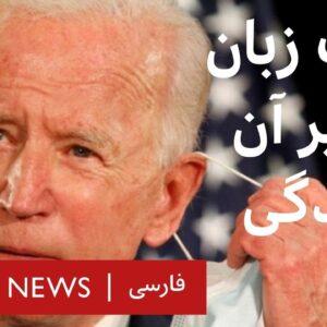 جو بایدن اولین رئیسجمهوری که لکنت زبان دارد: درباره لکنت بیشتر بدانیم
