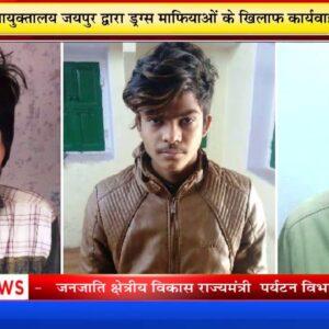 सी एस टी  आयुक्तालय  जयपुर द्वारा ड्रग्स माफिया के खिलाफ बड़ी कार्यवाही
