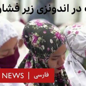 اندونزی، جایی که حجاب قانونی نیست اما عرف به زنان تحمیلش کرده