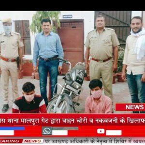पुलिस थाना मालपुरा गेट द्वारा वाहन चोरी व नकबजनी के खिलाफ कि गई कार्यवाही।
