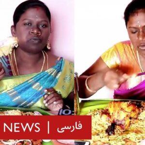 موفقیت زنان روستایی هندی با ویدیوهای آشپزی در یوتیوب