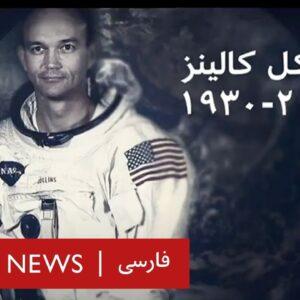 مایکل کالینز از فضانوردان ماموریت آپولو ۱۱ به ماه درگذشت