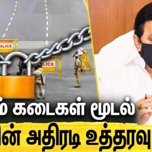 கொரோனா 3வது அலை எதிரொலி : முதல்வர் எச்சரிக்கை   Lockdown Extended in TamilNadu, Covid-19